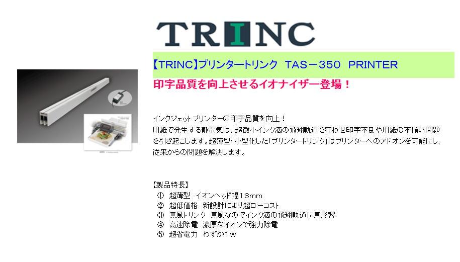 【TRINC】プリンタートリンク TAS-350 PRINTER