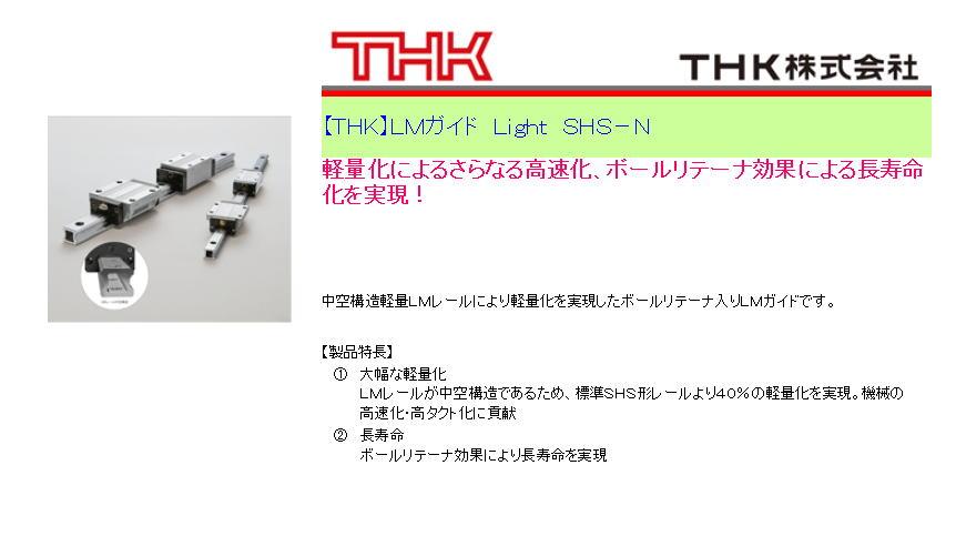 【THK】LMガイド Light SHS-N