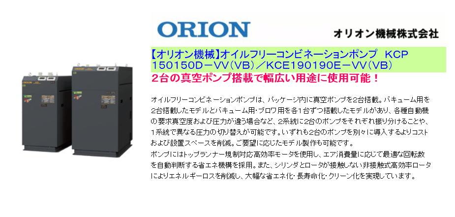 【オリオン機械】オイルフリーコンビネーションポンプ KCP150150D-VV(VB)/KCE190190E-VV(VB)