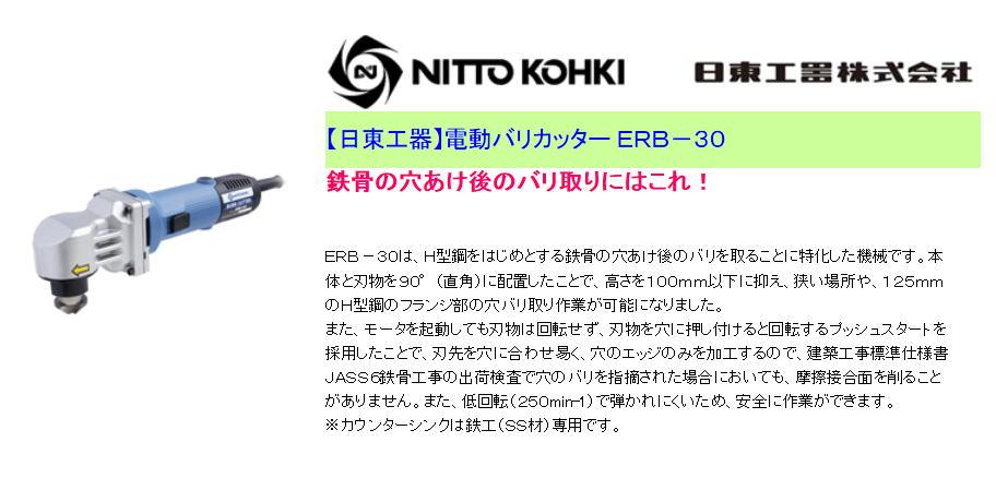 【日東工器】電動バリカッター ERB-30