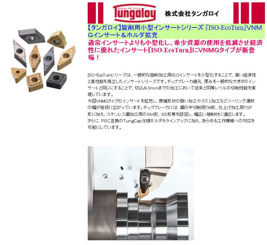 【タンガロイ】旋削用小型インサートシリーズ 『ISO-EcoTurn』VNMGインサート&ホルダ拡充