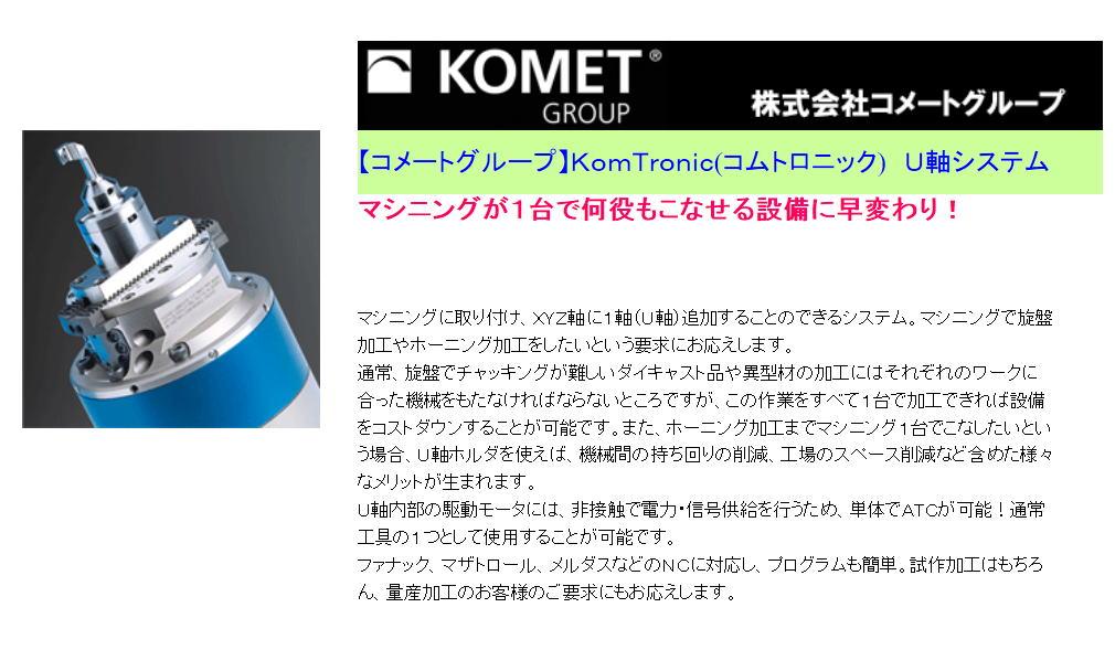 【コメートグループ】KomTronic(コムトロニック) U軸システム マシニングが1台で何役もこなせる設備に早変わり!