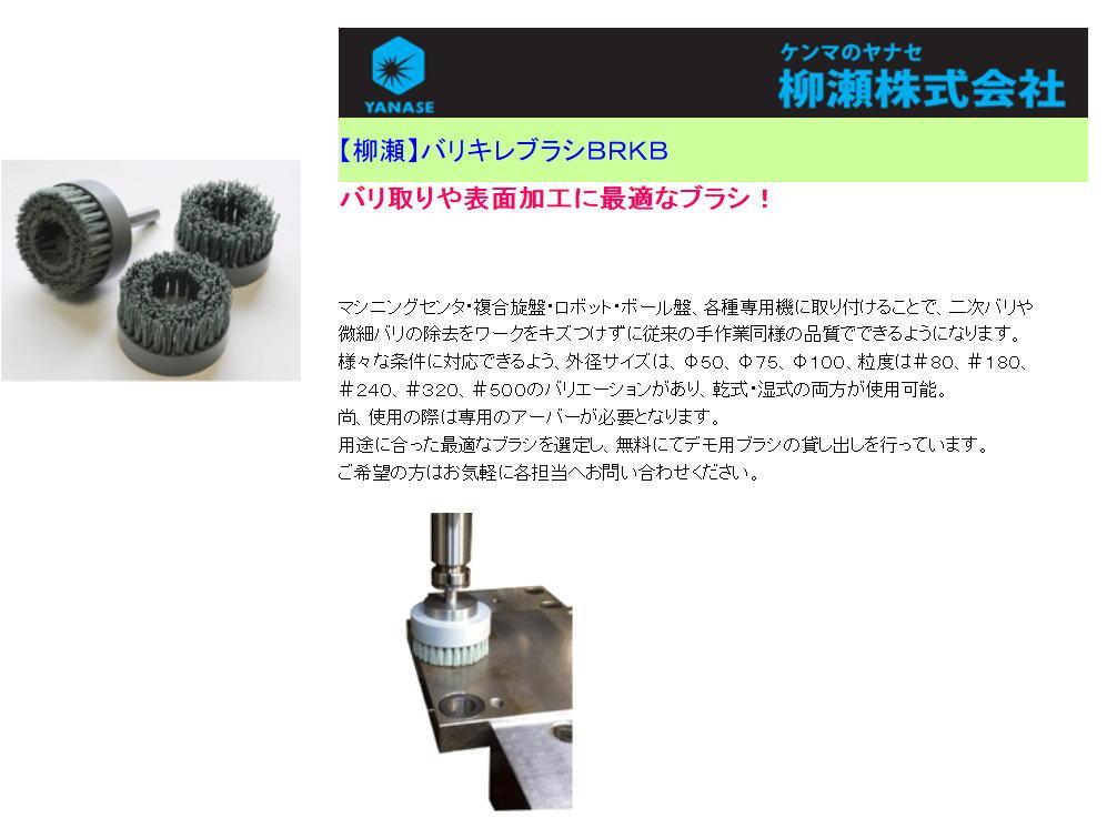 【柳瀬】バリキレブラシBRKB バリ取りや表面加工に最適なブラシ!