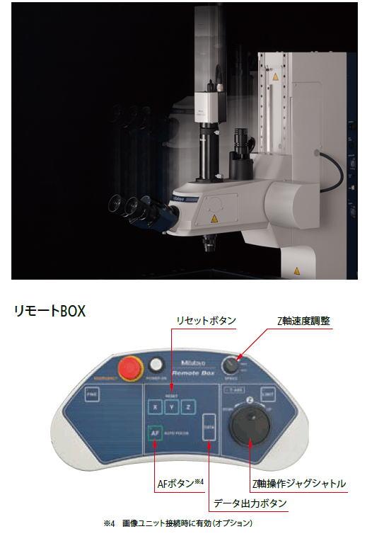 【ミツトヨ】Z軸モータドライブ測定顕微鏡MFシリーズ/MF-Uシリーズ