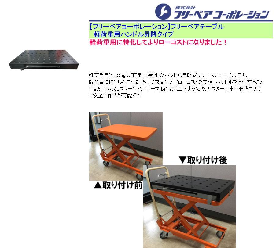 【フリーベアコーポレーション】フリーベアテーブル  軽荷重用ハンドル昇降タイプ