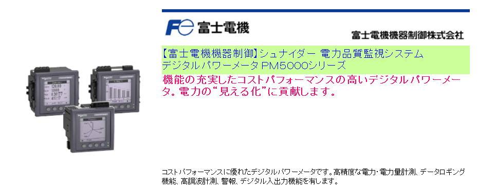 【富士電機機器制御】シュナイダー 電力品質監視システム デジタルパワーメータ PM5000シリーズ