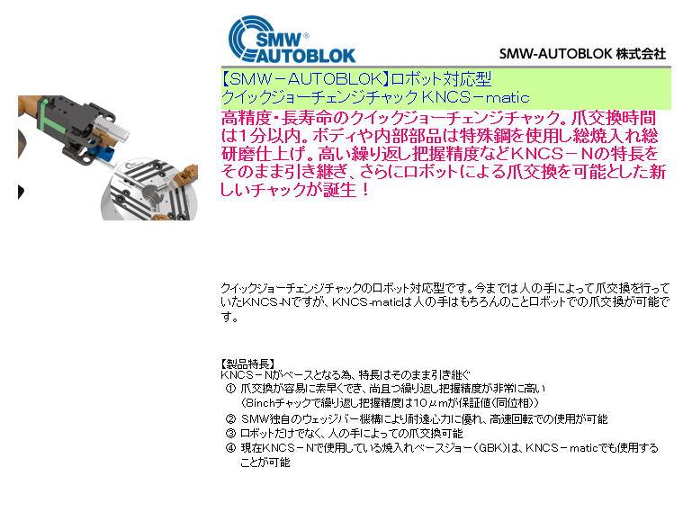 【SMW-AUTOBLOK】ロボット対応型クイックジョーチェンジチャック KNCS-matic