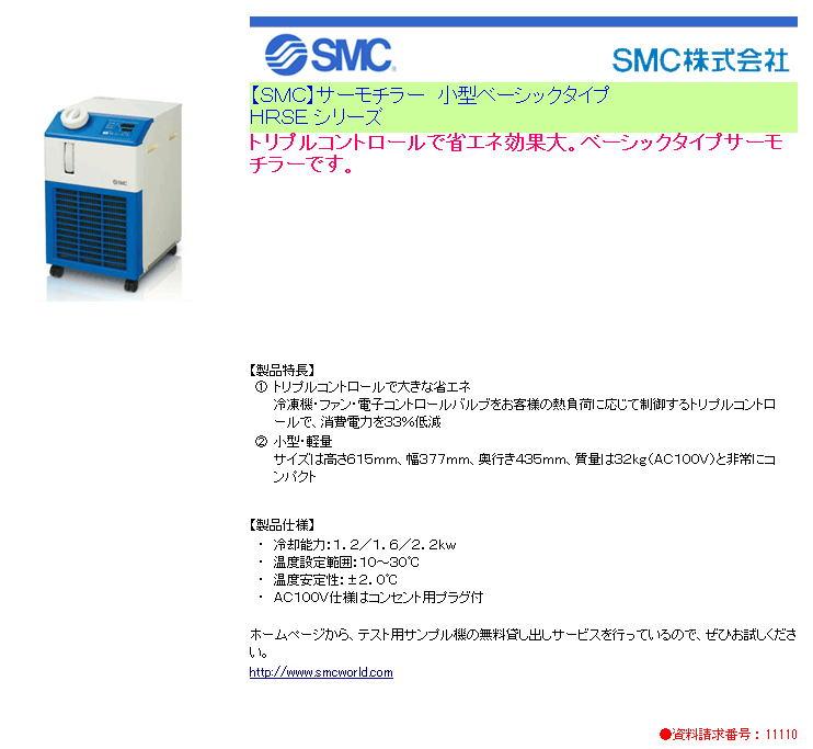 SMCサーモチラー 小型ベーシックタイプ  HRSEシリーズ