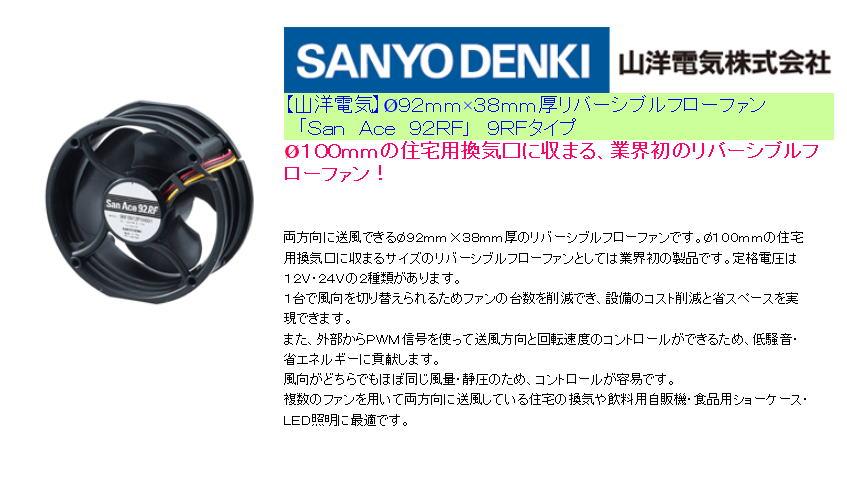 【山洋電気】Ø92mm×38mm厚リバーシブルフローファン 「San Ace 92RF」 9RFタイプ