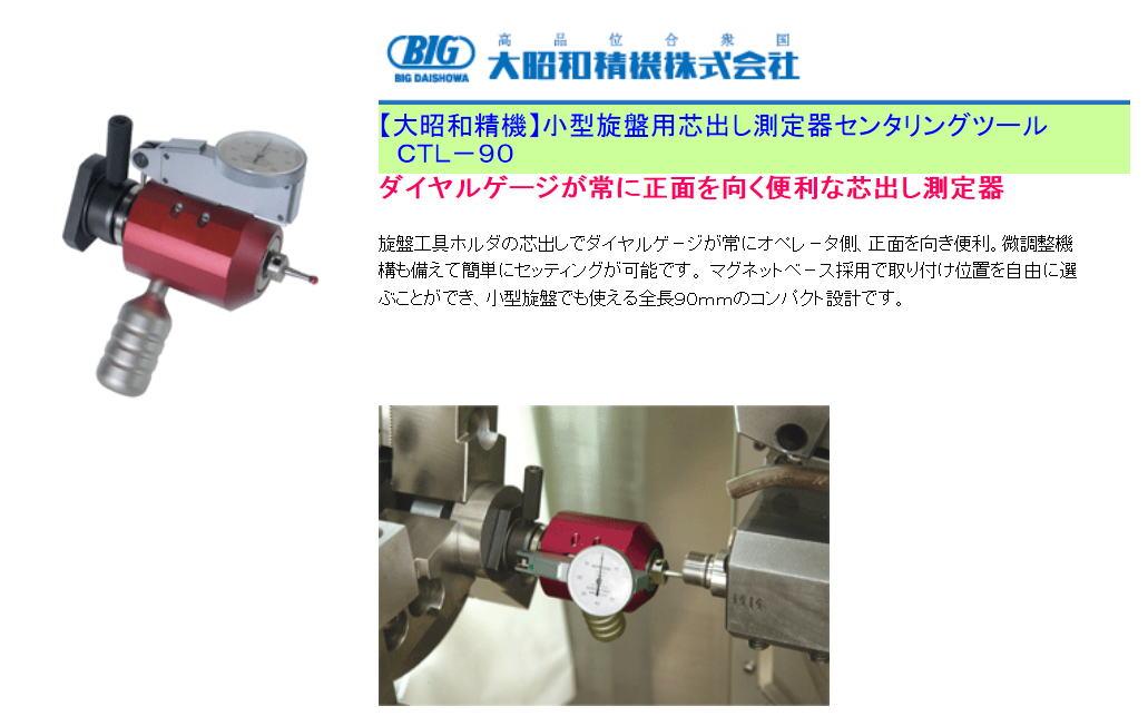 【大昭和精機】小型旋盤用芯出し測定器センタリングツール  CTL-90 ダイヤルゲージが常に正面を向く便利な芯出し測定器