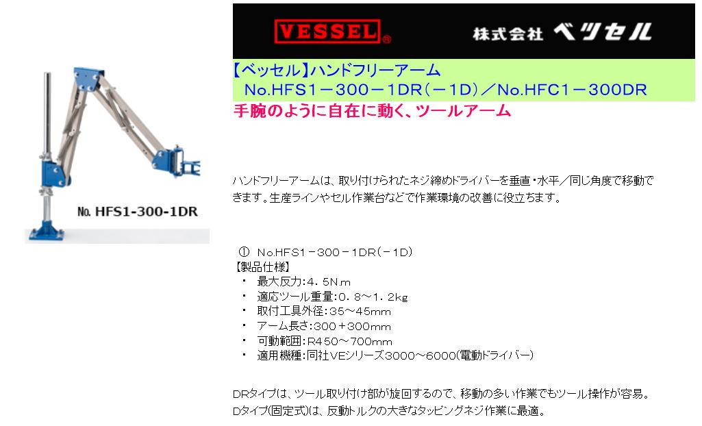 【ベッセル】ハンドフリーアーム  No.HFS1-300-1DR(-1D)/No.HFC1-300DR 手腕のように自在に動く、ツールアーム