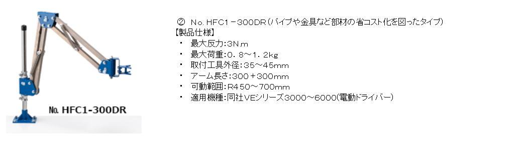 【ベッセル】ハンドフリーアーム  No.HFS1-300-1DR(-1D)/No.HFC1-300DR 手腕のように自在に動く、ツールアーム 2