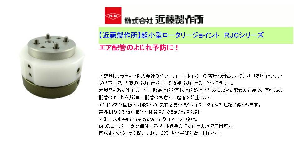 【近藤製作所】超小型ロータリージョイント RJCシリーズ エア配管のよじれ予防に!