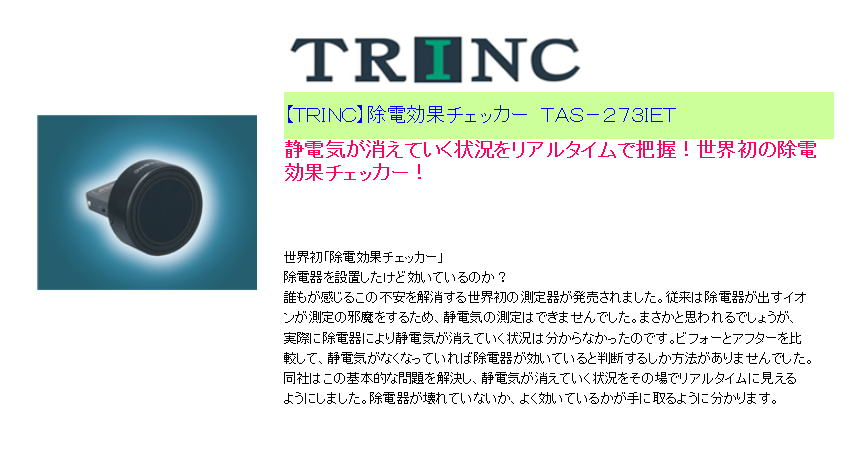 【TRINC】除電効果チェッカー TAS-273IET