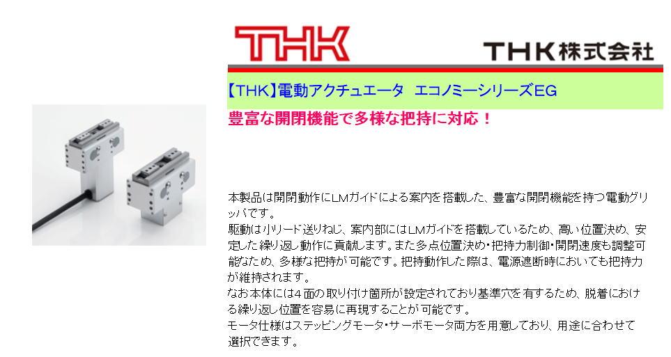 【THK】電動アクチュエータ エコノミーシリーズEG 豊富な開閉機能で多様な把持に対応!