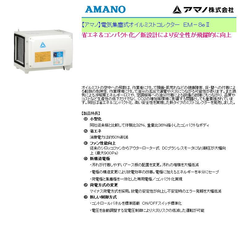【アマノ】電気集塵式オイルミストコレクター EM-8eⅡ