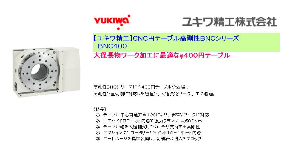 【ユキワ精工】CNC円テーブル高剛性BNCシリーズ  BNC400 大径長物ワーク加工に最適なφ400円テーブル