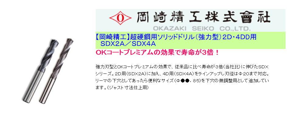 【岡崎精工】超硬鋼用ソリッドドリル(強力型)2D・4DD用  SDX2A/SDX4A OKコートプレミアムの効果で寿命が3倍!