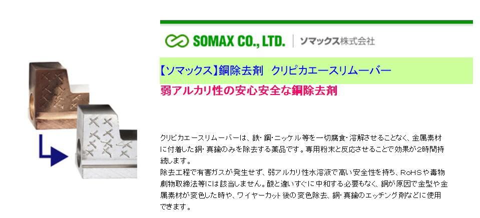 【ソマックス】銅除去剤 クリピカエースリムーバー 弱アルカリ性の安心安全な銅除去剤