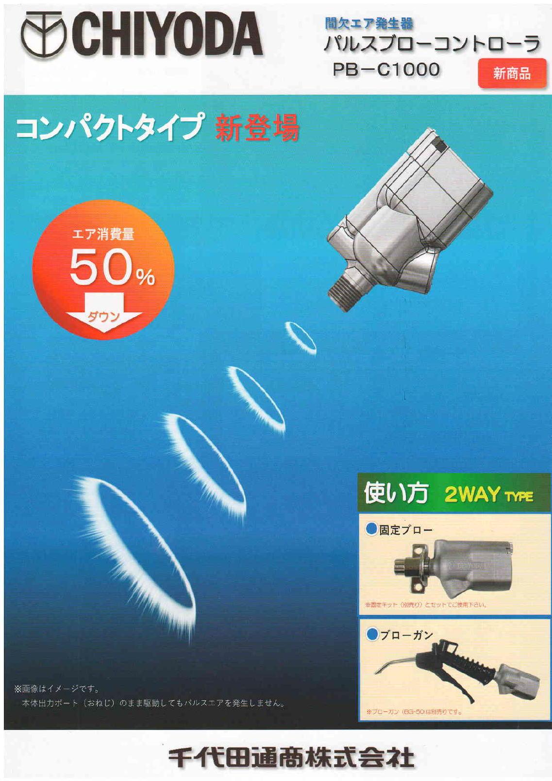 千代田通商 CHIYODA 間欠エア発生器 パルスブローコントローラ PV-C1000