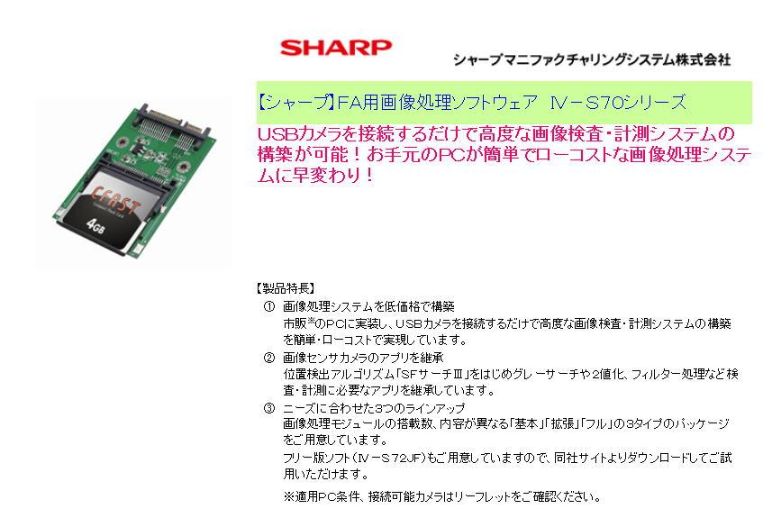 【シャープ】FA用画像処理ソフトウェア IV-S70シリーズ