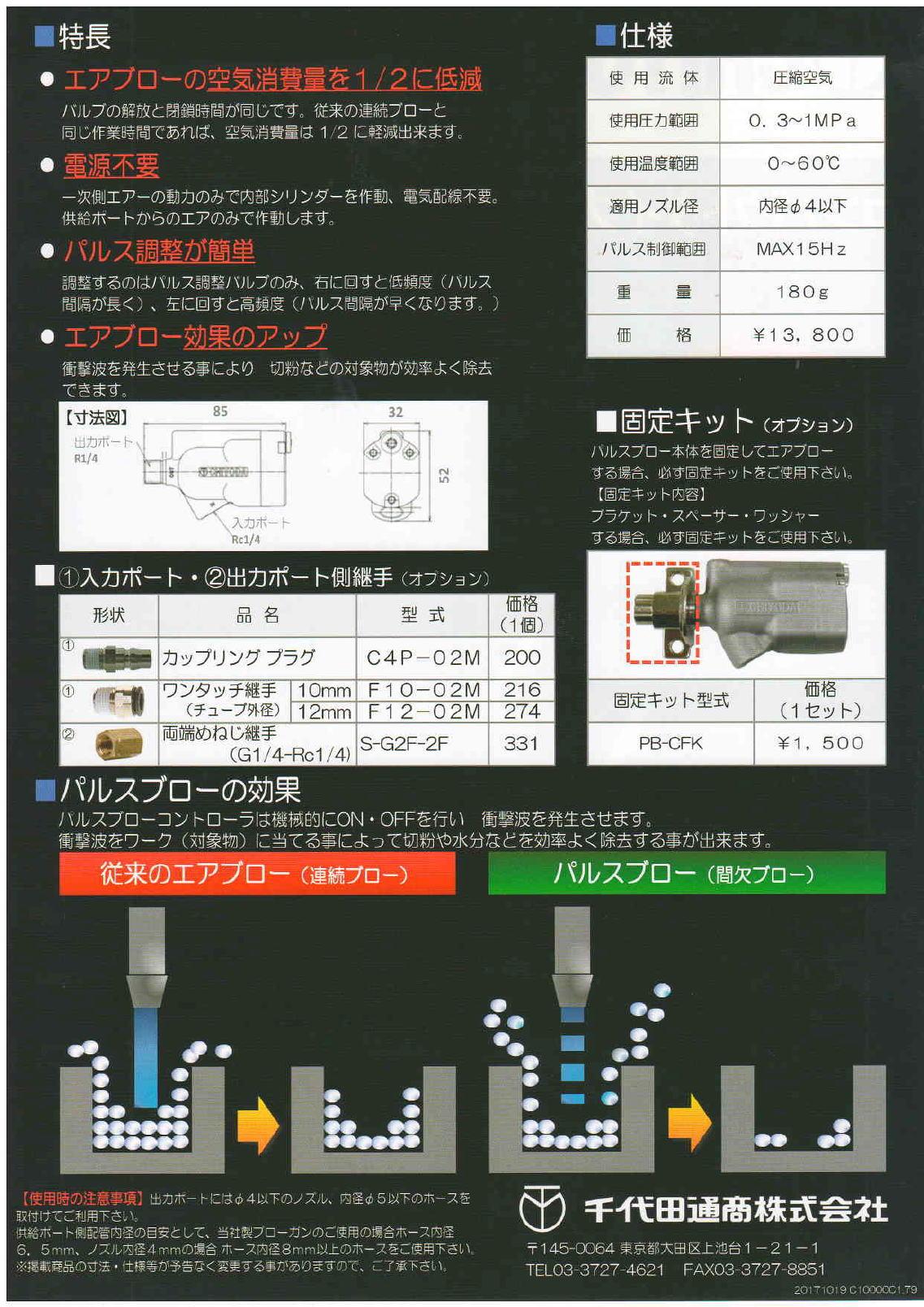 千代田通商 CHIYODA 間欠エア発生器 パルスブローコントローラ PV-C1000 2