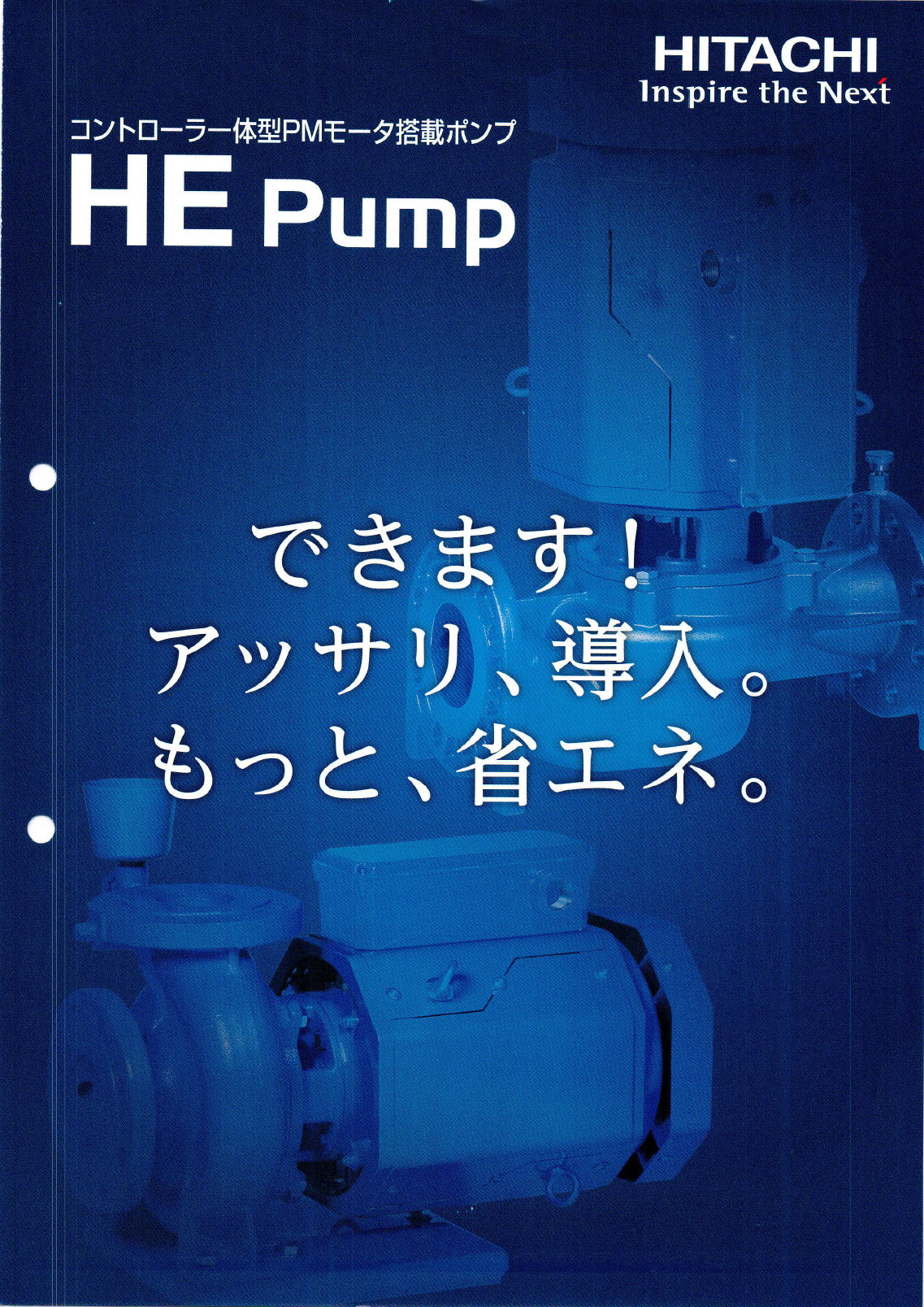 日立 HITACHI  コントローラー一体型PMモニタ搭載ポシプ JDH / JLH / JLSH(ステンレス製)