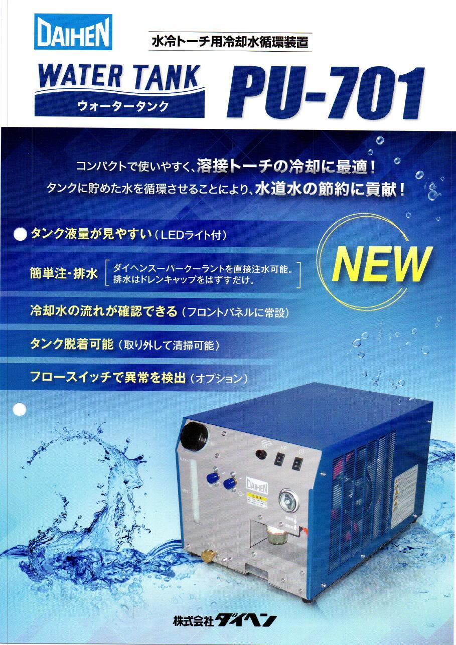 DAIHEN ダイヘン ウォータータンク PU-701 水冷トーチ用冷却水循環装置