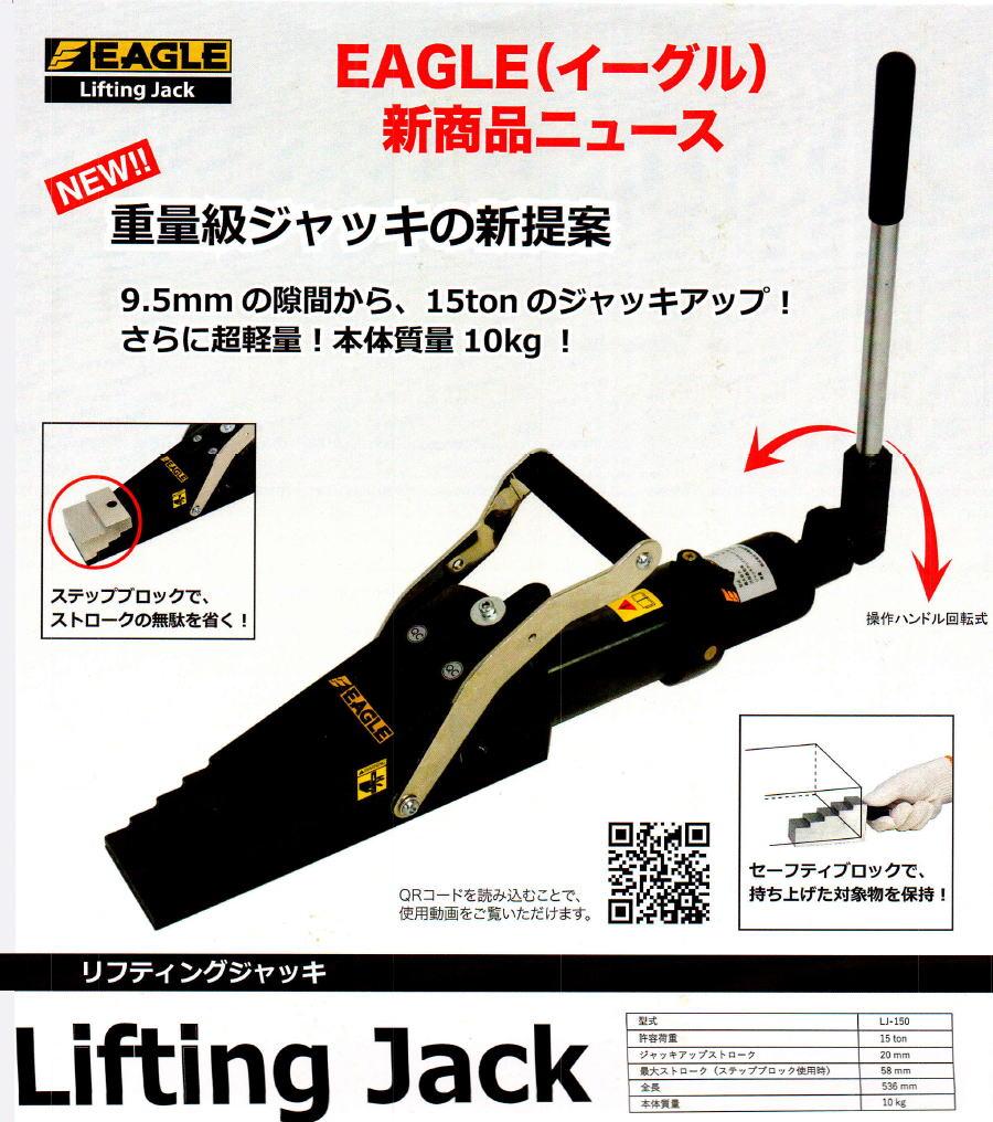 EAGLE(イーグル)今野製作所 重量級ジャッキ Lifting Jack 型式:LJ-150 9.5ミリの隙間から、15トンのジャッキアップ 本体重量10KG