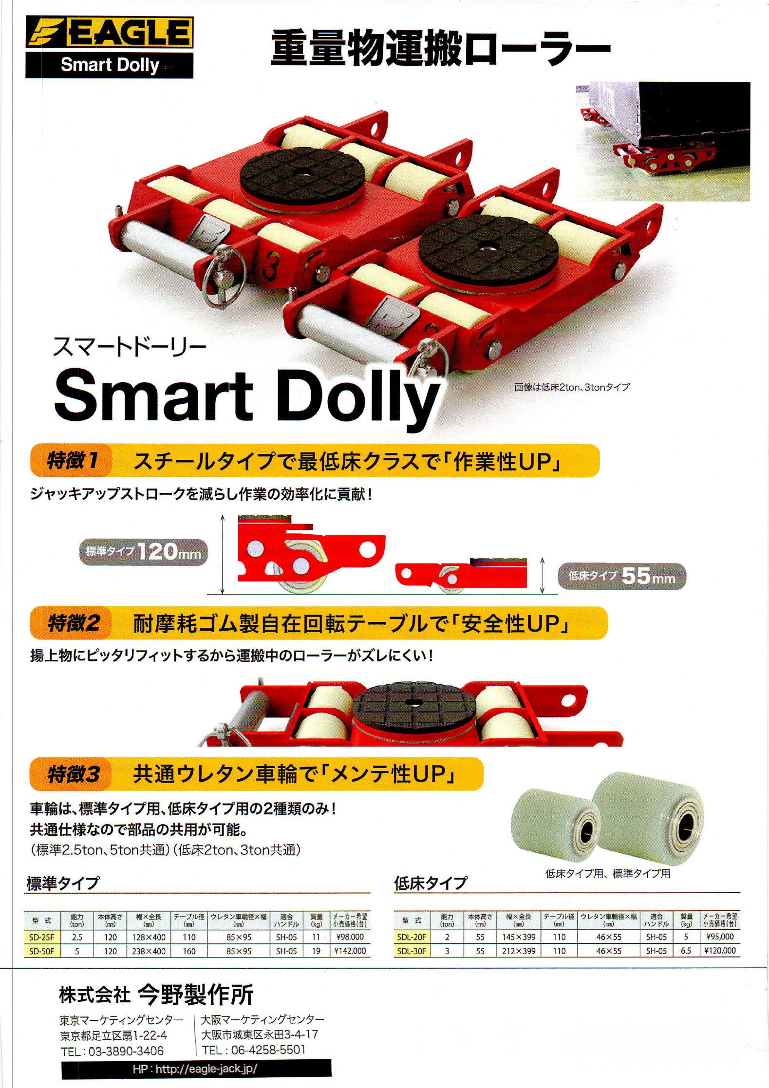EAGLE(イーグル)今野製作所 重量物運搬ローラー Smart Dolly 型式:SD-25F / SD-50F /SDL-20F / SDL-30F