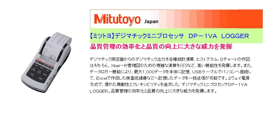 【ミツトヨ】デジマチックミニプロセッサ DP-1VA LOGGER 品質管理の効率化と品質の向上に大きな威力を発揮
