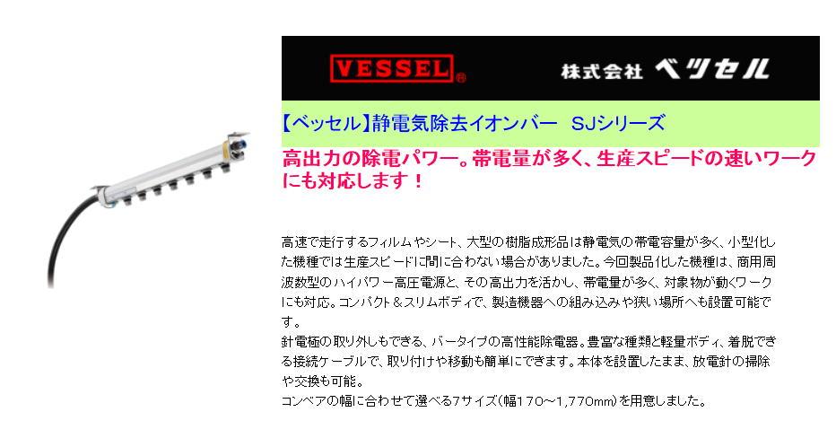 【ベッセル】静電気除去イオンバー SJシリーズ