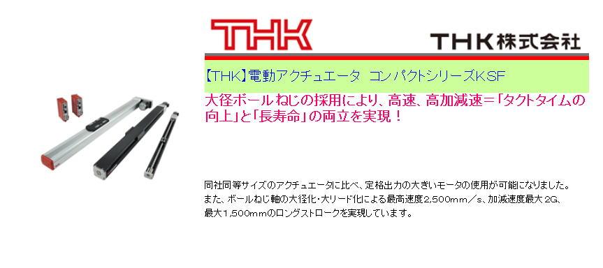 【THK】電動アクチュエータ コンパクトシリーズKSF