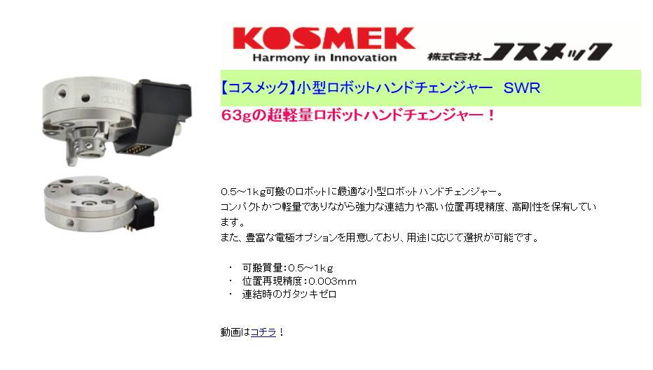 【コスメック】小型ロボットハンドチェンジャー SWR 63gの超軽量ロボットハンドチェンジャー!