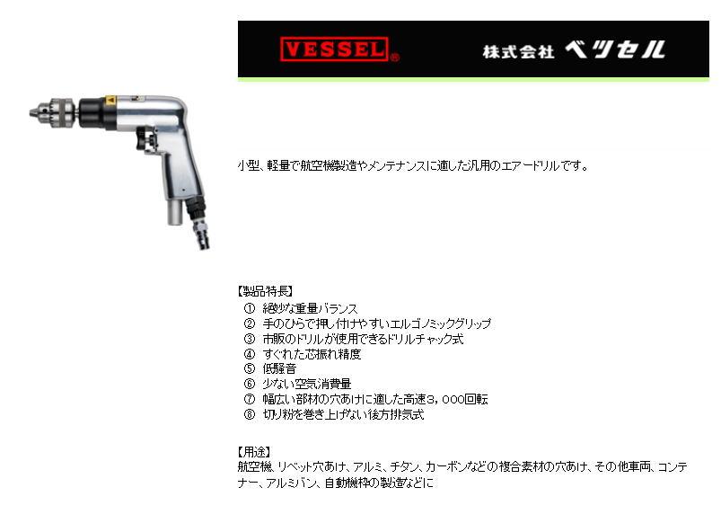ベッセル エアードリル(ピストル型) GT-D60-30