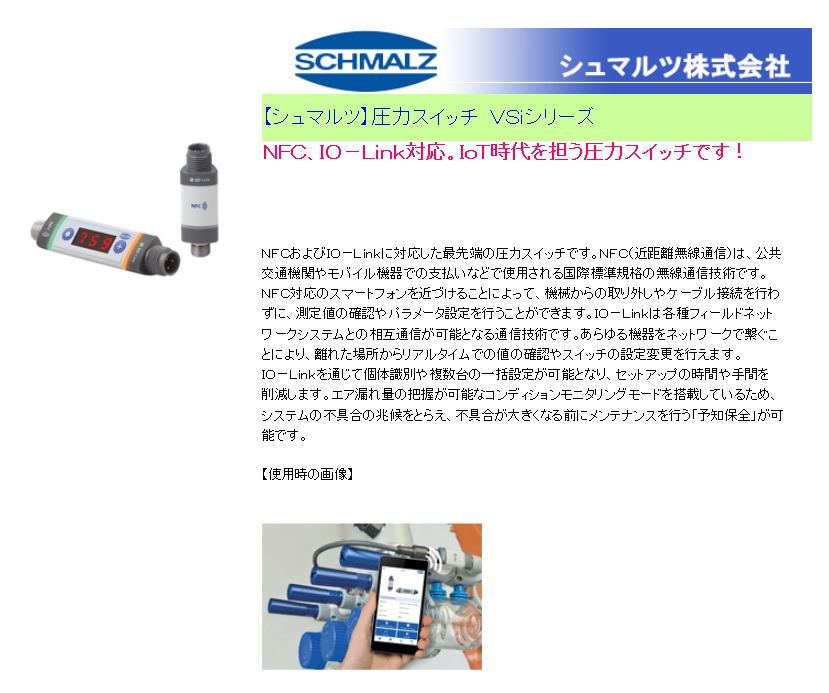 【シュマルツ】圧力スイッチ VSiシリーズ