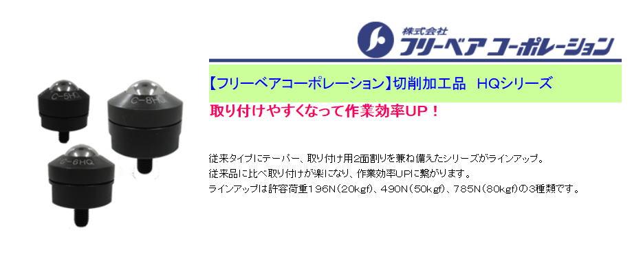 【フリーベアコーポレーション】切削加工品 HQシリーズ 取り付けやすくなって作業効率UP!