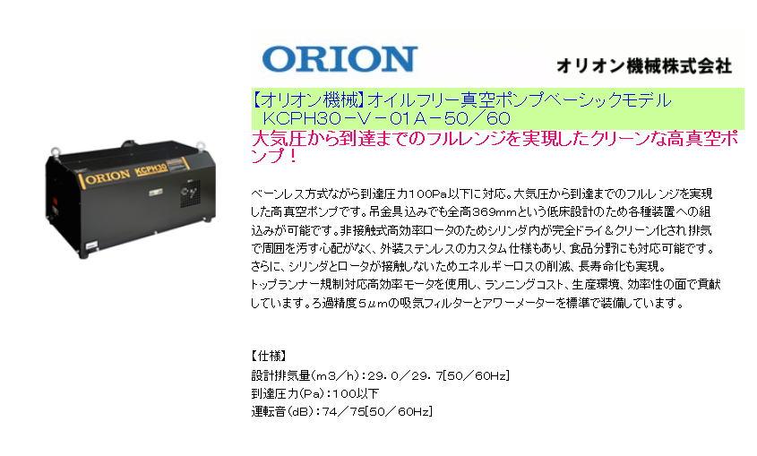 【オリオン機械】オイルフリー真空ポンプベーシックモデル KCPH30-V-01A-50/60