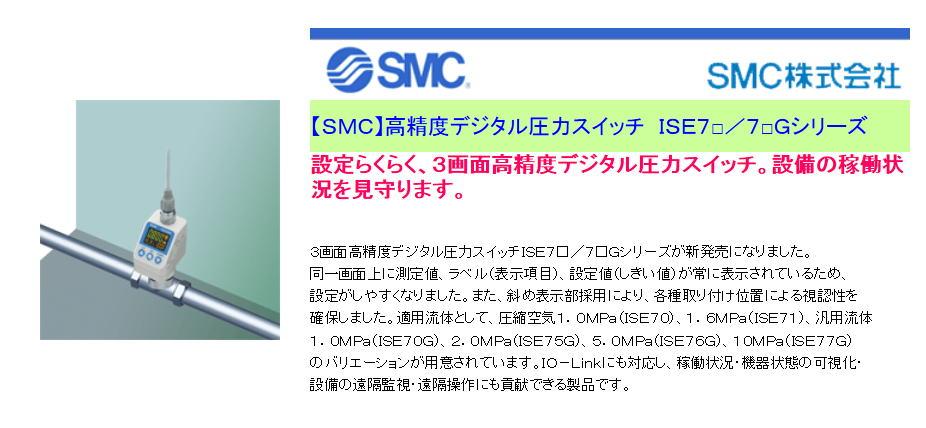 【SMC】高精度デジタル圧力スイッチ ISE7□/7□Gシリーズ 設定らくらく、3画面高精度デジタル圧力スイッチ。設備の稼働状況を見守ります。
