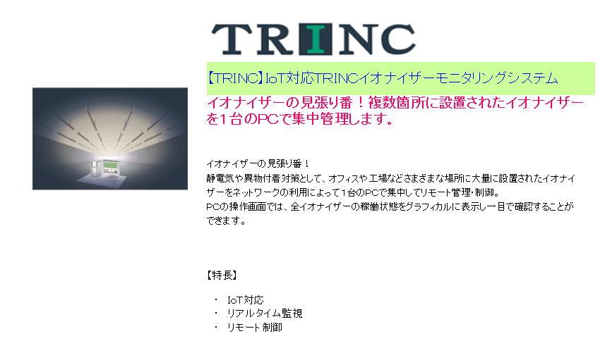 【TRINC】IoT対応TRINCイオナイザーモニタリングシステム