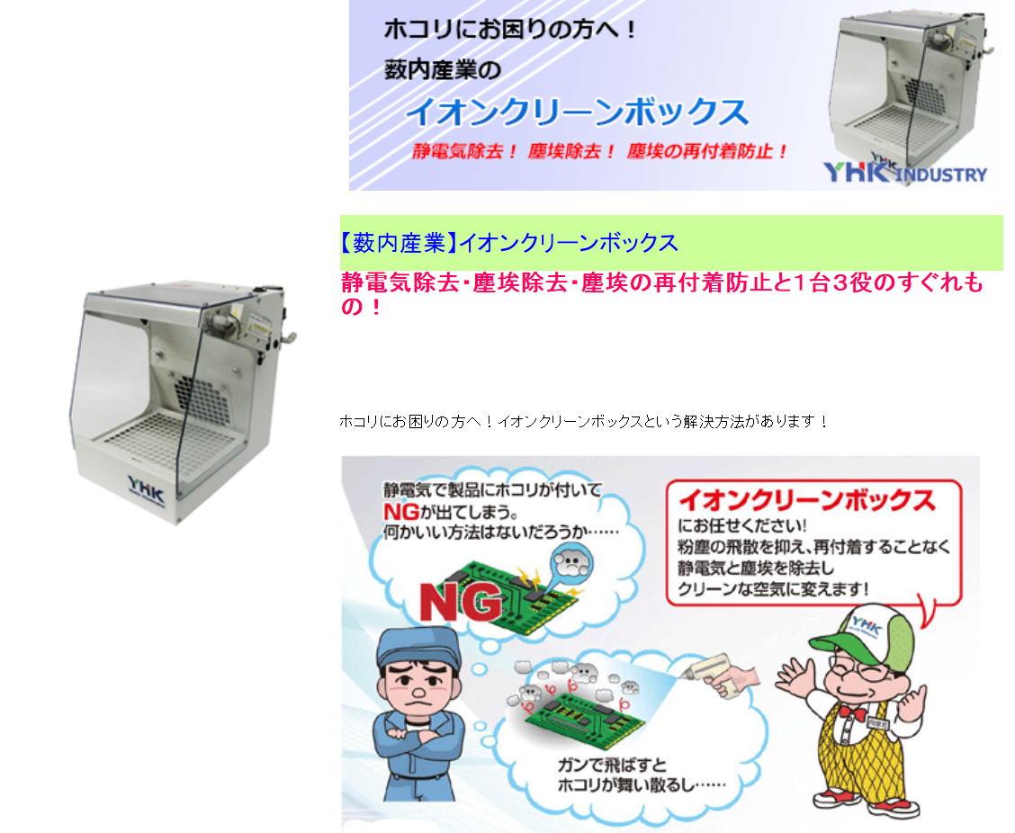 薮内産業  YHK INDUSTRY  イオンクリーンボックス 静電気除去・塵埃除去・塵埃の再付着防止と1台3役のすぐれもの!