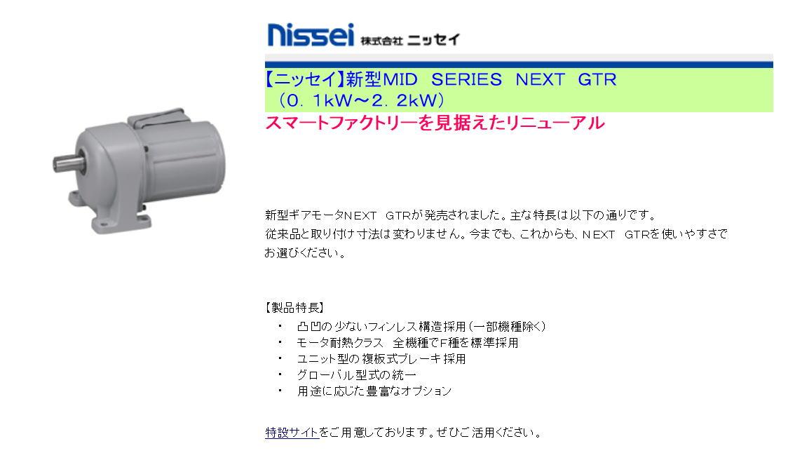 ニッセイ 新型MID SERIES NEXT GTR (0.1kW~2.2kW)スマートファクトリーを見据えたリニューアル