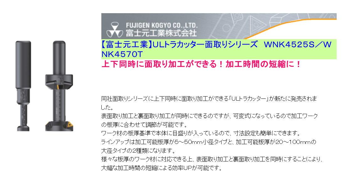 富士元工業 ULトラカッター面取りシリーズ WNK4525S/WNK4570T