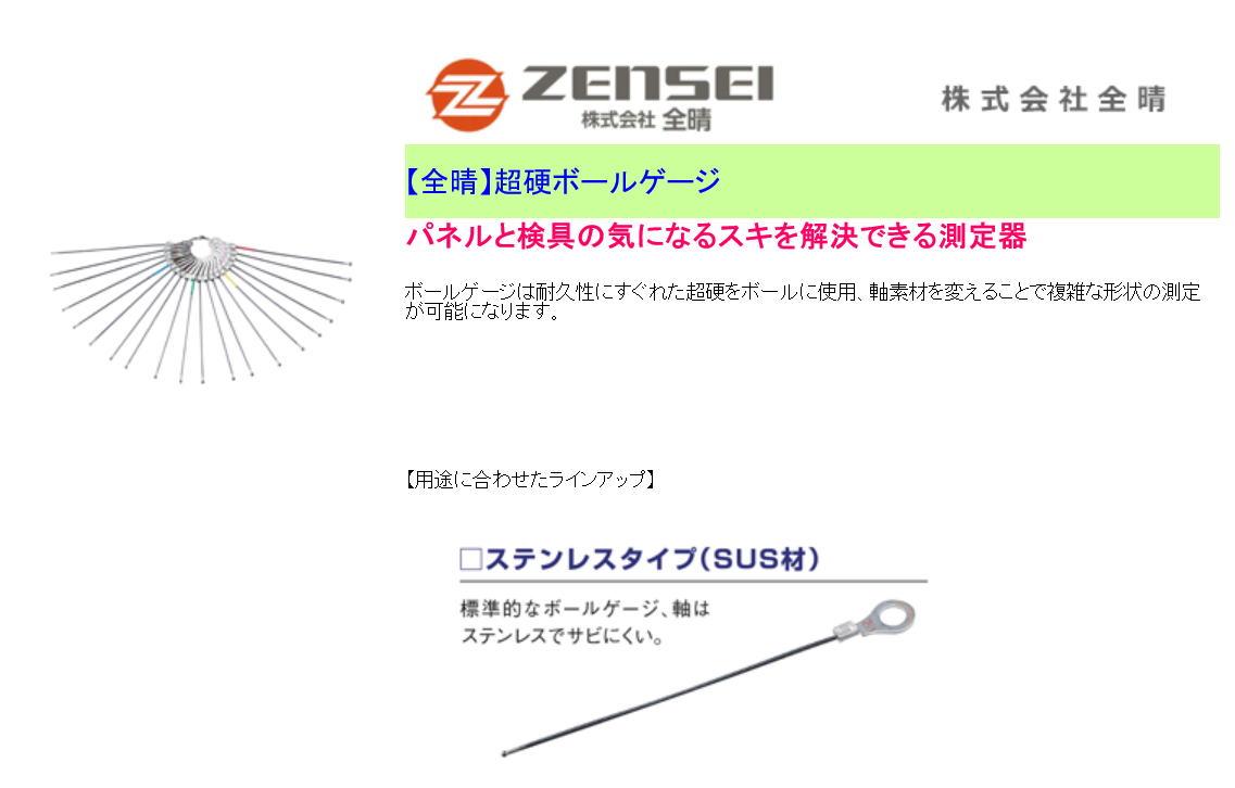 全晴 ZENSEI 超硬ボールゲージ  パネルと検具の気になるスキを解決できる測定器 ボールゲージは耐久性にすぐれた超硬をボールに使用、軸素材を変えることで複雑な形状の測定が可能になります。
