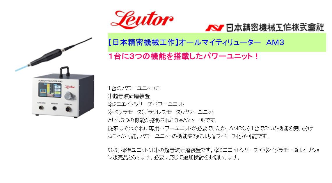 日本精密機械工作 オールマイティリューター AM3 1台に3つの機能を搭載したパワーユニット!