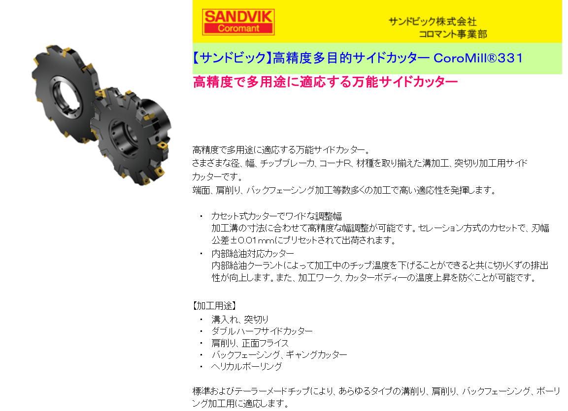 サンドビック 高精度多目的サイドカッター CoroMill®331 高精度で多用途に適応する万能サイドカッター