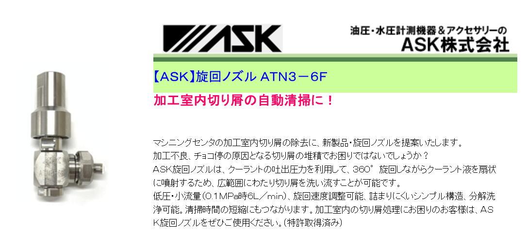 ASK 旋回ノズル ATN3-6F 加工室内切り屑の自動清掃に!