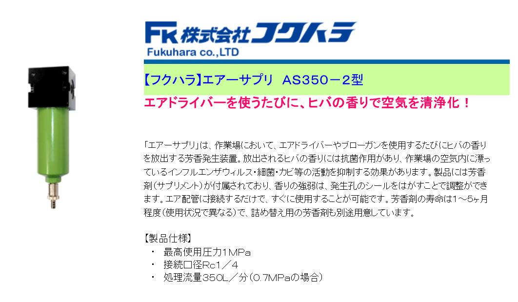 【フクハラ】エアーサプリ AS350-2型 エアドライバーを使うたびに、ヒバの香りで空気を清浄化!