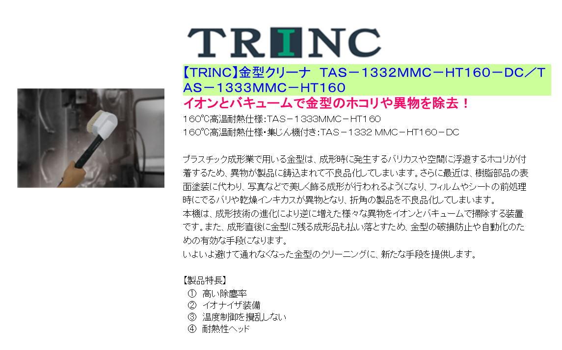 【TRINC】金型クリーナ TAS-1332MMC-HT160-DC/TAS-1333MMC-HT160 イオンとバキュームで金型のホコリや異物を除去!
