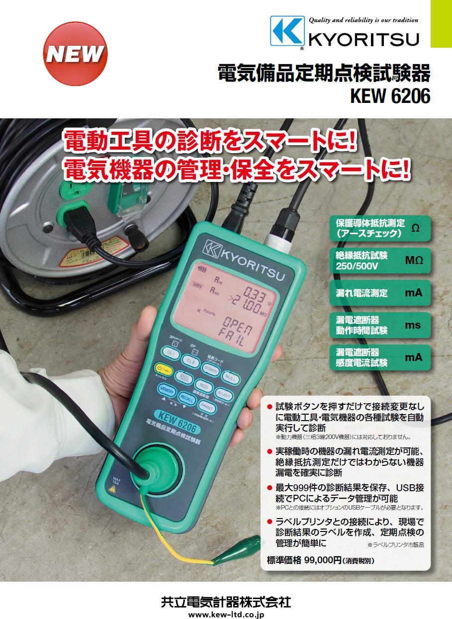 KYORITSU 電気設備定期点検試験器 KEW6206<br>